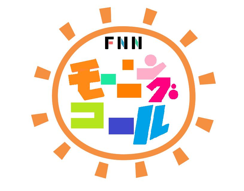 FNNモーニングコール