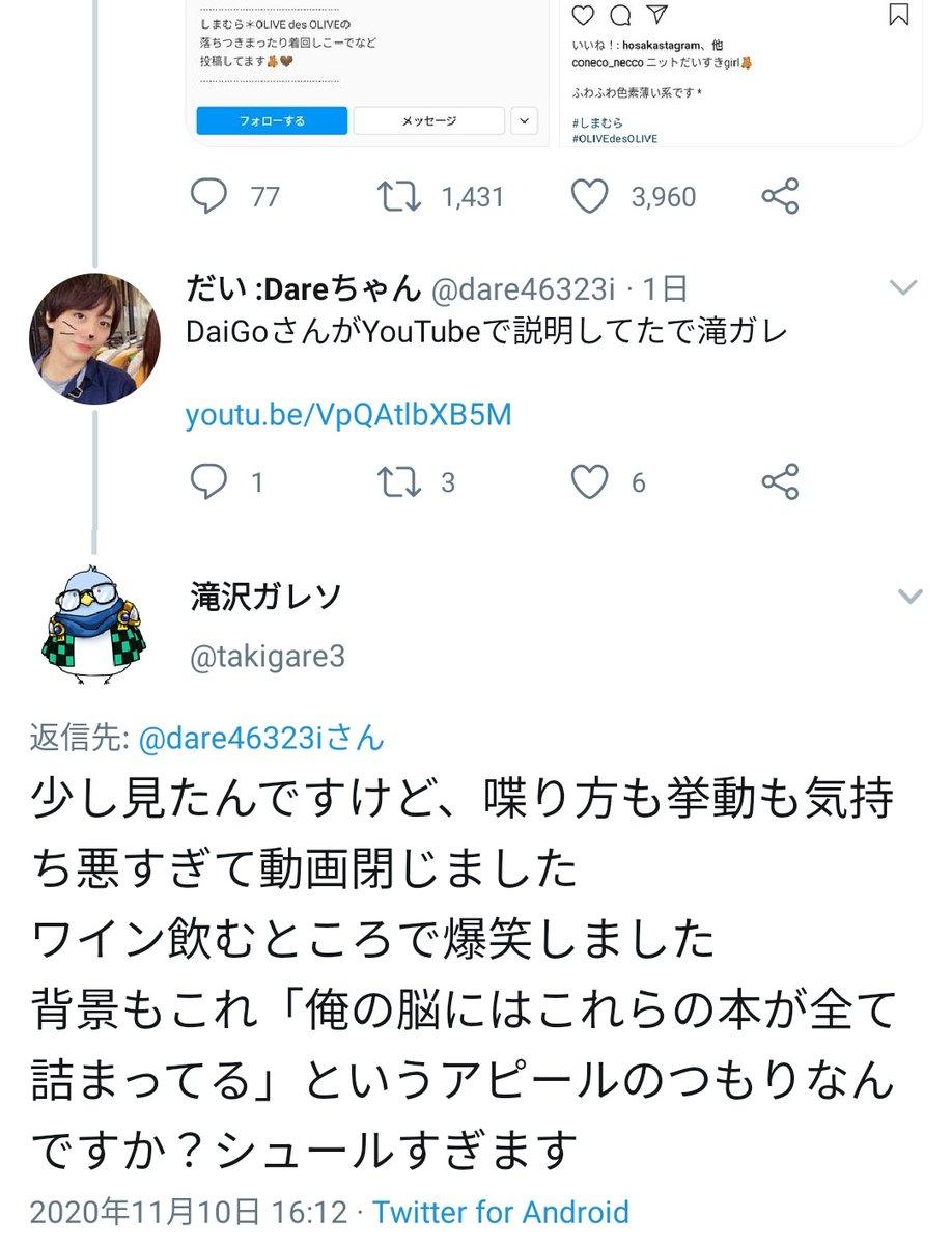 た され twitter 数 ブロック