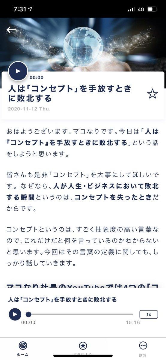 社長 inside なり マコ マコなり社長の【Inside Stories】評判などを検証してみた!