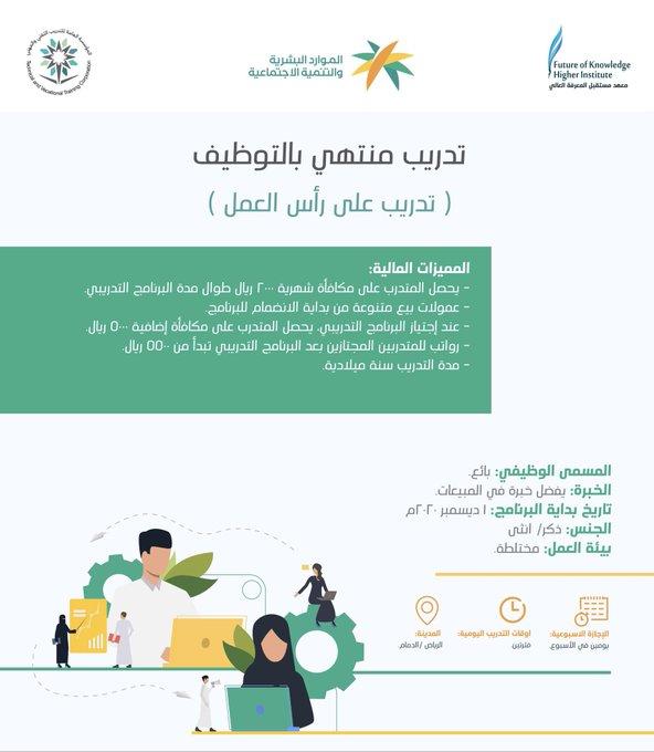 يعلن #معهد_مستقبل_المعرفة عن تدريب منتهى بالتوظيف للرجال والنساء ب #الرياض  و #الدمام   - مكافأة ٢٠٠٠ ريال شهريا  - عمولات بيع متنوعة - رواتب لمن اجتازوا البرنامج ٥٥٠٠ ريال   رابط التقديم https://valuehir.com/jobs/detail/mwzf-mby-t-1  #تدريب_منتهي_بالتوظيف #وظائف #دورات