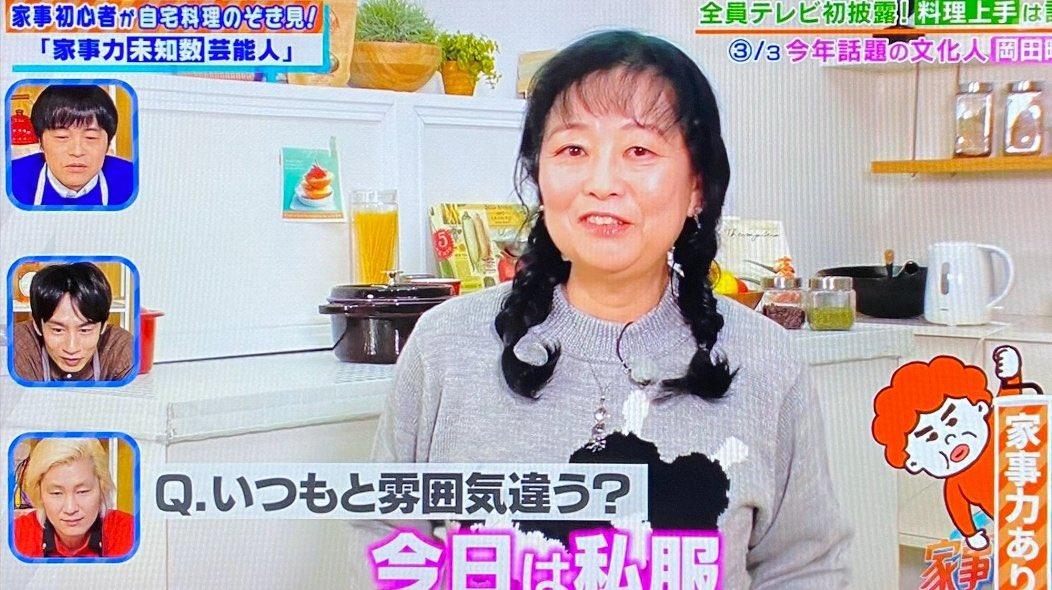 晴恵 インチキ 岡田