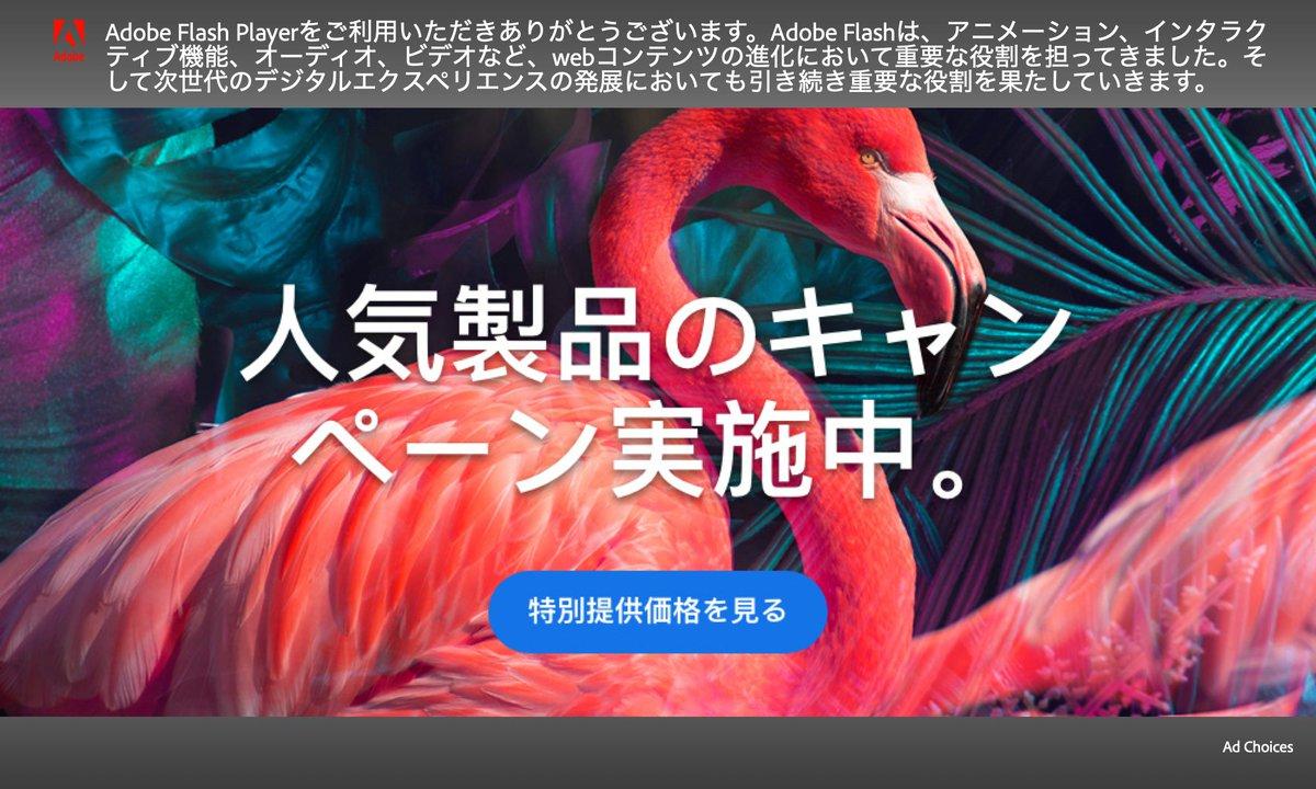 Player アン flash インストール mac
