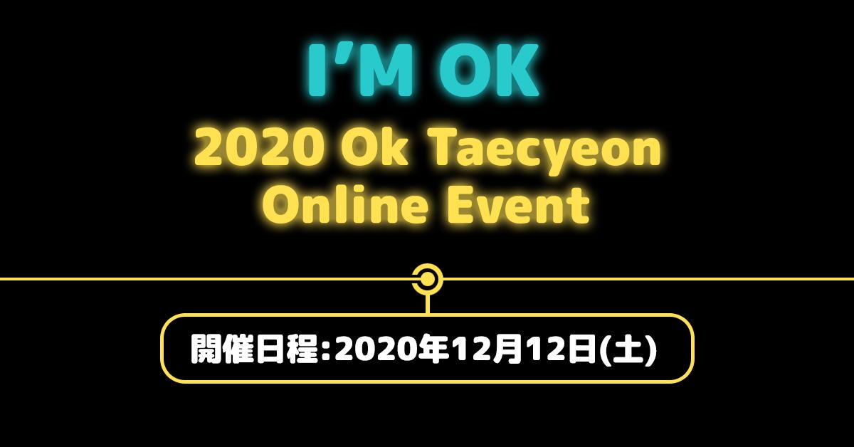 12/12オンラインイベントのチケット販売開始!FC及び一般、海外でも購入可能です!テギョンさんと楽しい時間を過ごしましょう! Ticket sales for 12/12 online event have started today! The tickets can be purchased from overseas! Lets have fun with Taecyeon! ✅taecyeon.jp/2020online/ind…