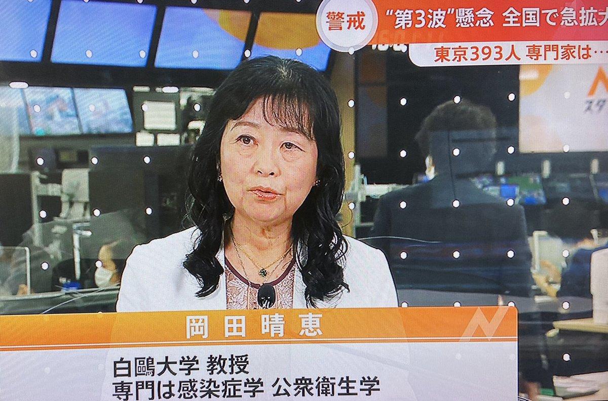 教授 岡田 晴恵 白鴎 大学