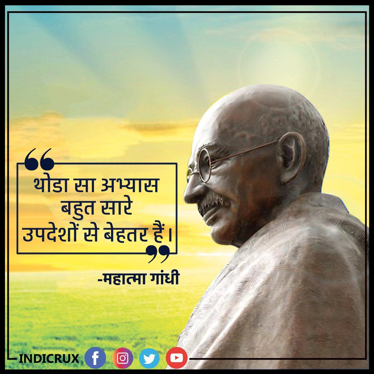 थोड़ा सा अभ्यास बहुत सारे उपदेशों से बेहतर हैं। ... #gandhiji #gandhi #mahatmagandhi #india #gandhijayanti #gandhiquotes #freedom #indian #mahatma #fatherofthenation #peace #art #quotes #gandhijayanthi #bhfyp #love #bapu #fatherofnation #october #nonviolence