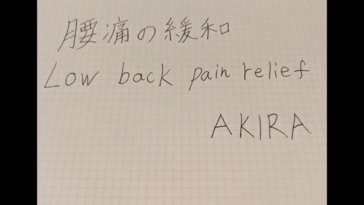 の 痛み スピリチュアル 腰