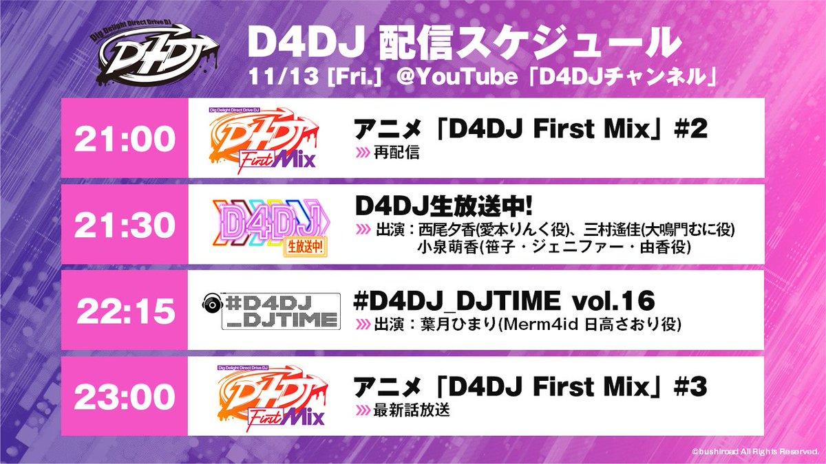 [D4DJ] 生放送&DJTIME&動畫第3話