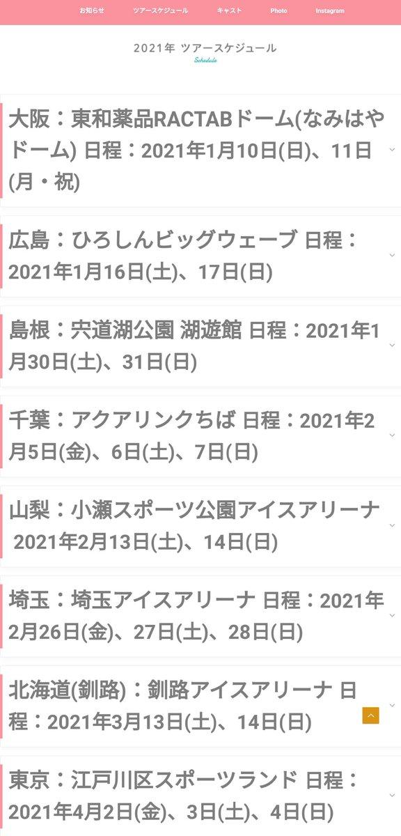 浅田 真央 サンクス ツアー 島根 2020