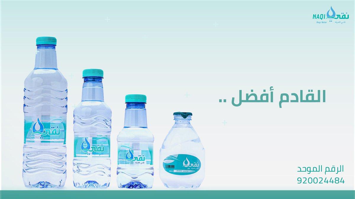 رقم مياه نقي الرياض 3
