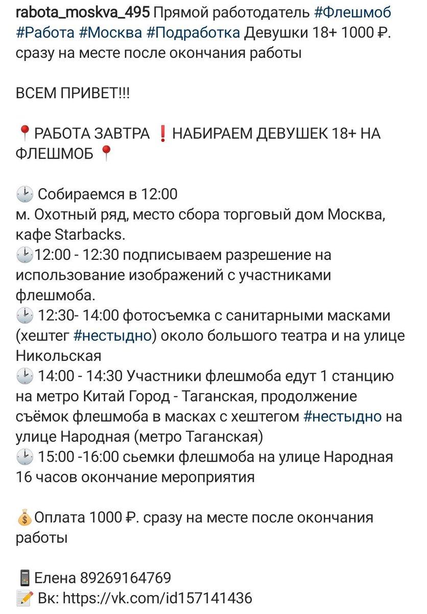 Работа в москве для девушек вк девушка загруженная работой
