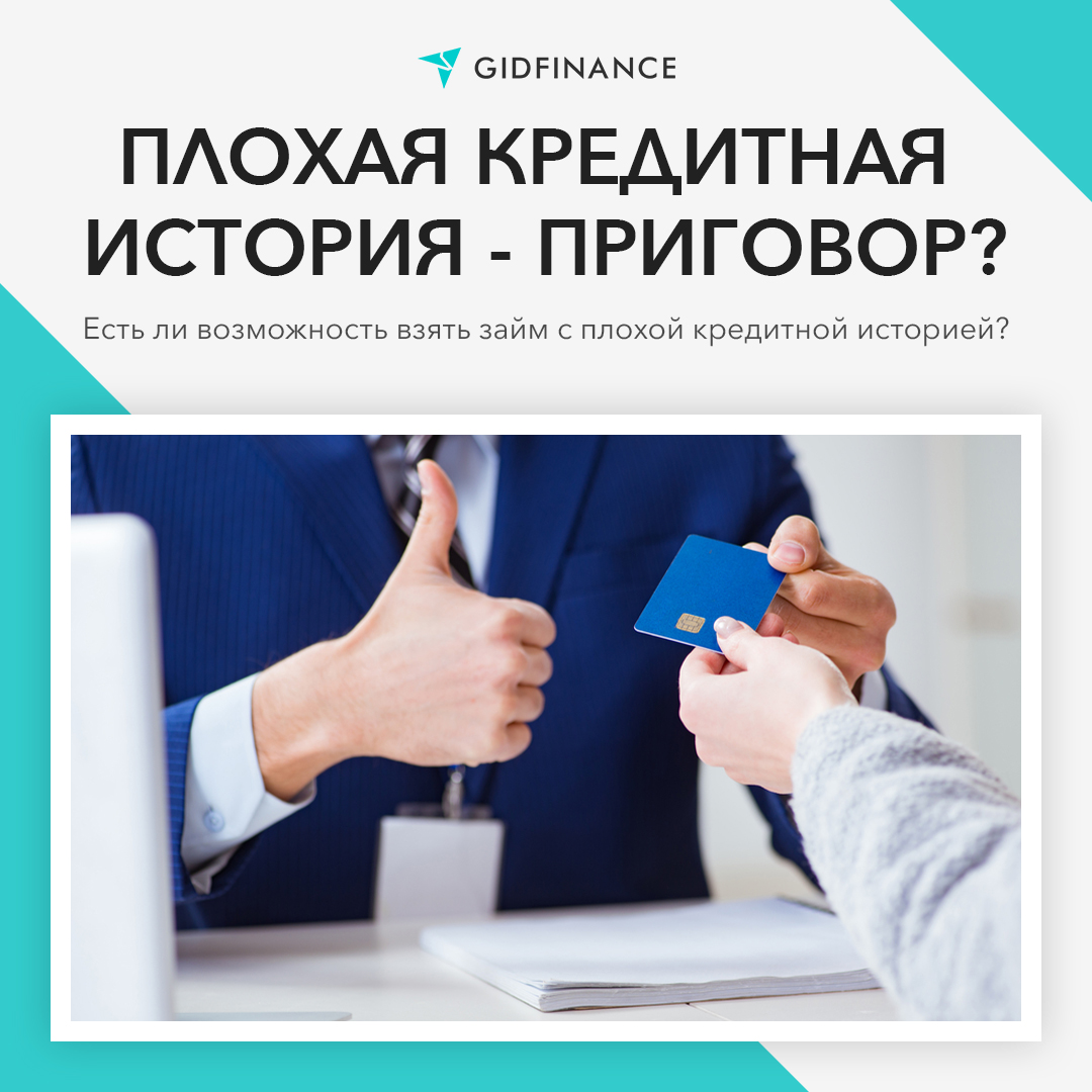 займы с любой кредитной историей онлайн pliskov