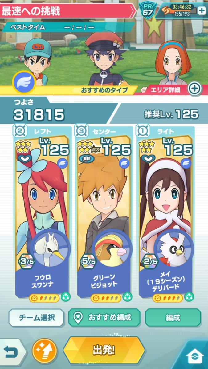 【アーカイブ】タイムアタックイベント 速攻ポケモン勝負!を攻略する ポケモンマスターズ EX #79 #ポケマス #ポケマスEX #PokemonMasters