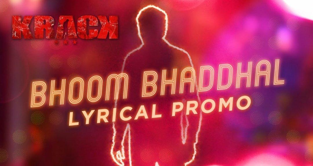 The Biggest Mass Song #BhoomBhaddhal 💥 from Mass Mharaja #RaviTeja  #Krack     A @MusicThaman's musical  #Megopichand #shrutihassan #varusarath  #TagorMadhu #ramjowrites #dop_gkvishnu  #LahariMusic