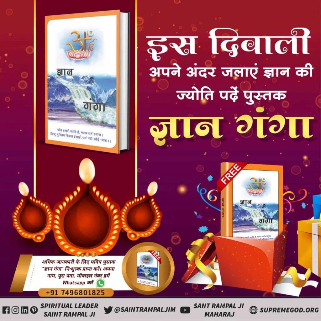 """#LifeChangingBookOnDiwali इस बार दिवाली पर करें आध्यात्मिक जीवन की शुरुआत! पुस्तक """"ज्ञान गंगा"""" पढ़ने से ही होगी सफल जीवन की शुरुआत। #HappyBirthdayShahRukhKhan"""