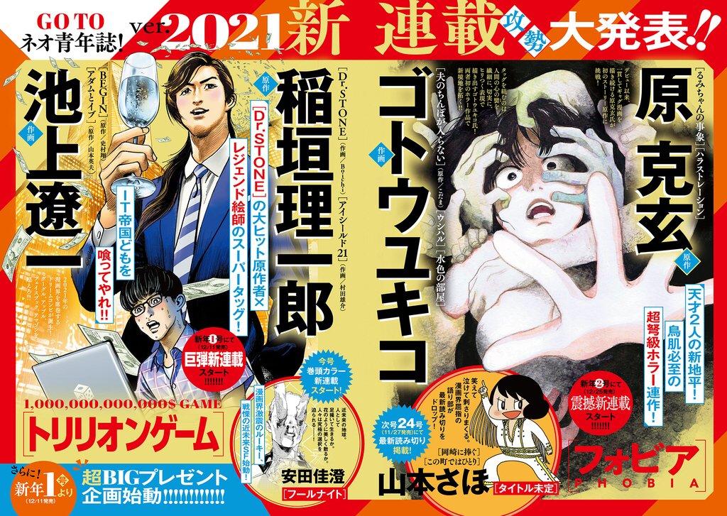 新連載を始めます!!  原作は僕、稲垣理一郎。 作画はなんと、池上遼一先生です!!  タイトルは『トリリオンゲーム』 本日発売のビックコミックスペリオールに、予告が載っております。12月頭発売の新年一号スタート!  青年誌初連載となります。 Dr.STONEともども、どうぞよろしくお願いいたします!!