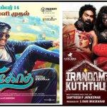 Image for the Tweet beginning: 4 Tamil films 4 #Deepavali,