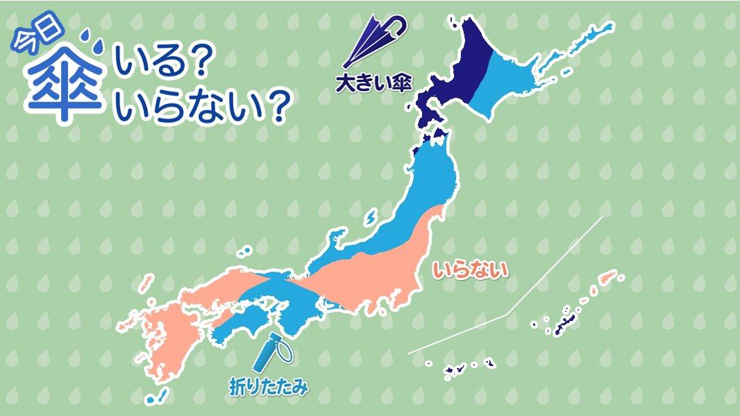 【今日、傘が必要なエリア】 北海道の道央、道北、道南では天気が下り坂。雨が降り出し、強雨や雷雨に注意が必要です。 沖縄本島や先島諸島は雨の降りやすい天気です。特に先島諸島は雨が強まり、雷を伴うこともあります。外出には大きい傘を持って行くのが良さそうです。 weathernews.jp/s/topics/20201…
