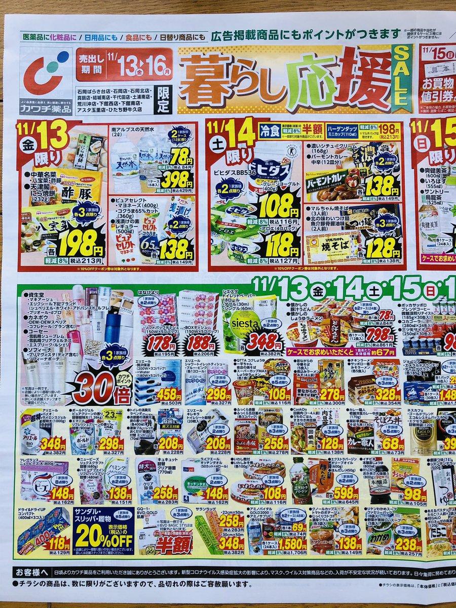 薬品 チラシ カワチ カワチ薬品カワチはネットでチラシは見れないんですか新聞広告だけですか?