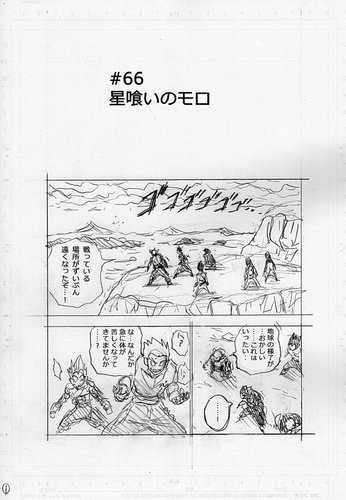 Super クロニクル On Twitter Dragon Ball Super Manga Chapter 66 Planet Water Moro Draft Pages 1 3 Dragonballsuper