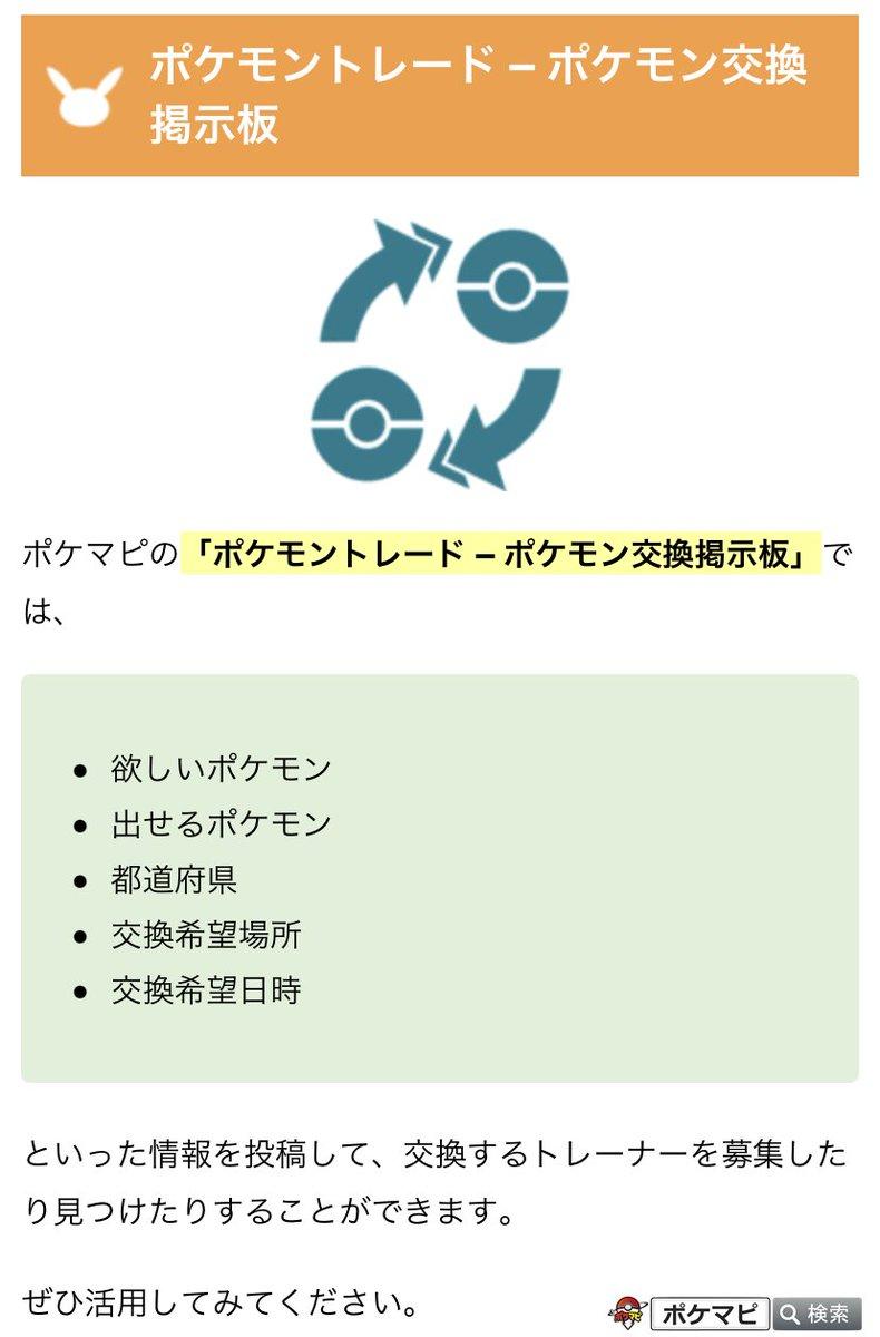 掲示 ポケモン 交換