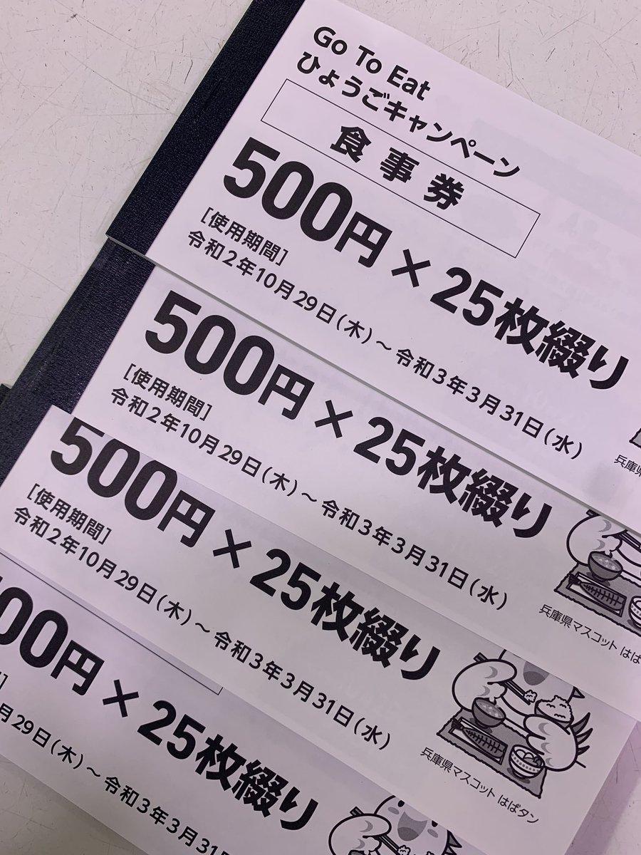 食事 ゴートゥー 券 兵庫 県 イート
