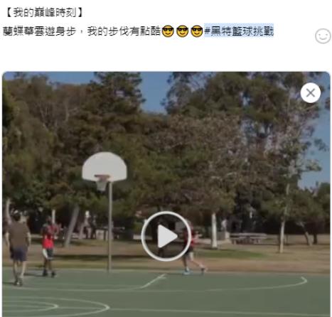 【回饋送禮活動】分享你的籃球巔峰時刻影片,贏取籃球周邊大獎!-黑特籃球-NBA新聞影音圖片分享社區