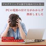 プログラミングを独学で1ヶ月やったのに?電源の付け方がわからないという広告!