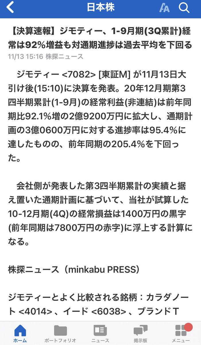 クリエイト 掲示板 株価 情報 日本