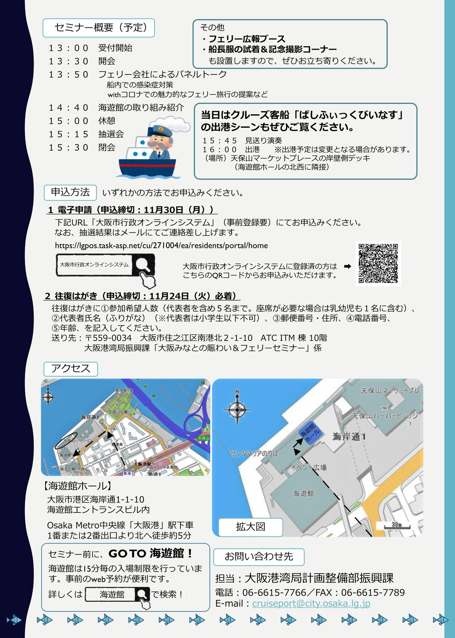 行政 オンライン 市 システム 大阪