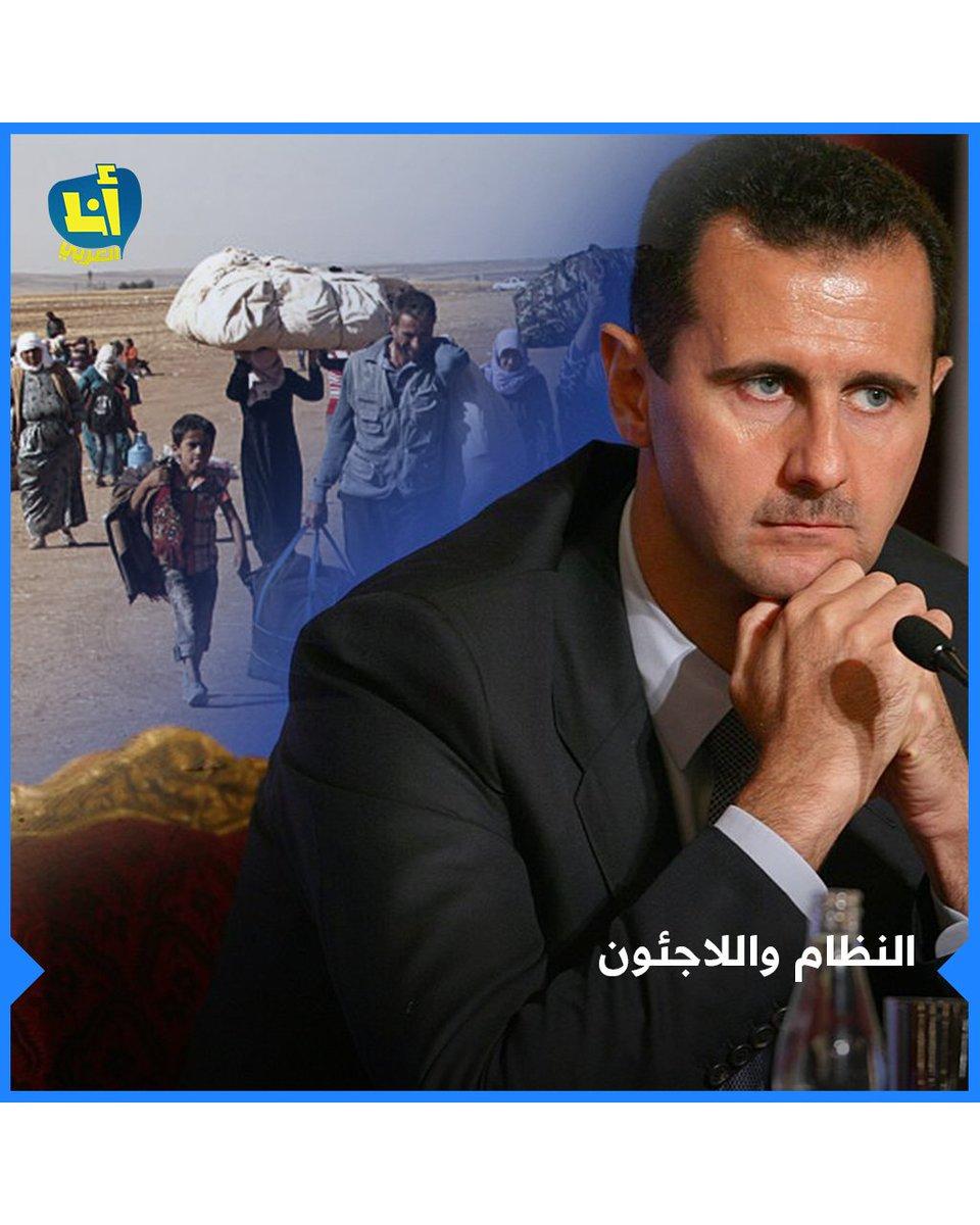 """هجّرهم ثم طالب بعودتهم! الأسد يطالب بـ""""عودة اللاجئين""""، فهل يعي ما يقول؟ إليكم الحقائق و #القصة_كاملة"""
