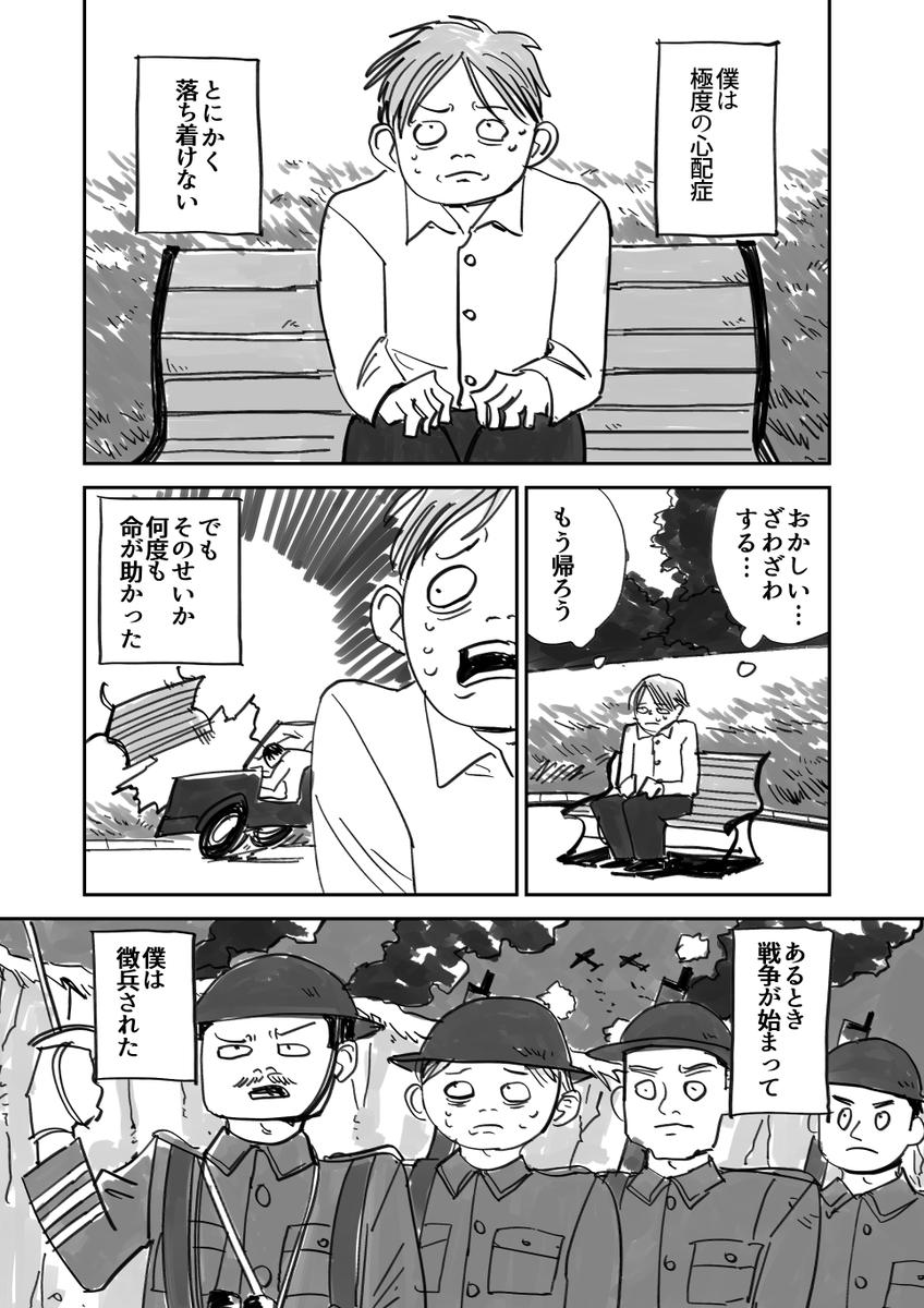 「心配症な男」 #創作 #創作漫画  (1/3)