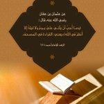 Image for the Tweet beginning: القرآن في حياة الصحابة #الوحيين