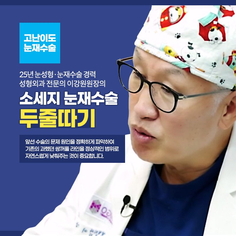 25年以上のベテラン✨目整形専門医 イカンウォン院長が皆様の悩みを解決致します☝難易度の高い再手術もお任せあれっ!!悩みがある方はぜひミゴ美容外科まで😍#ミゴ #美容 #美容整形 #美容外科 #韓国 #韓国美容 #韓国整形 #目整形 #目再手術 #目手術 #目専門医 #ベテラン #美しい #綺麗