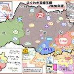 これを見れば埼玉県に詳しくなれる?よくわかる埼玉県2020年版!