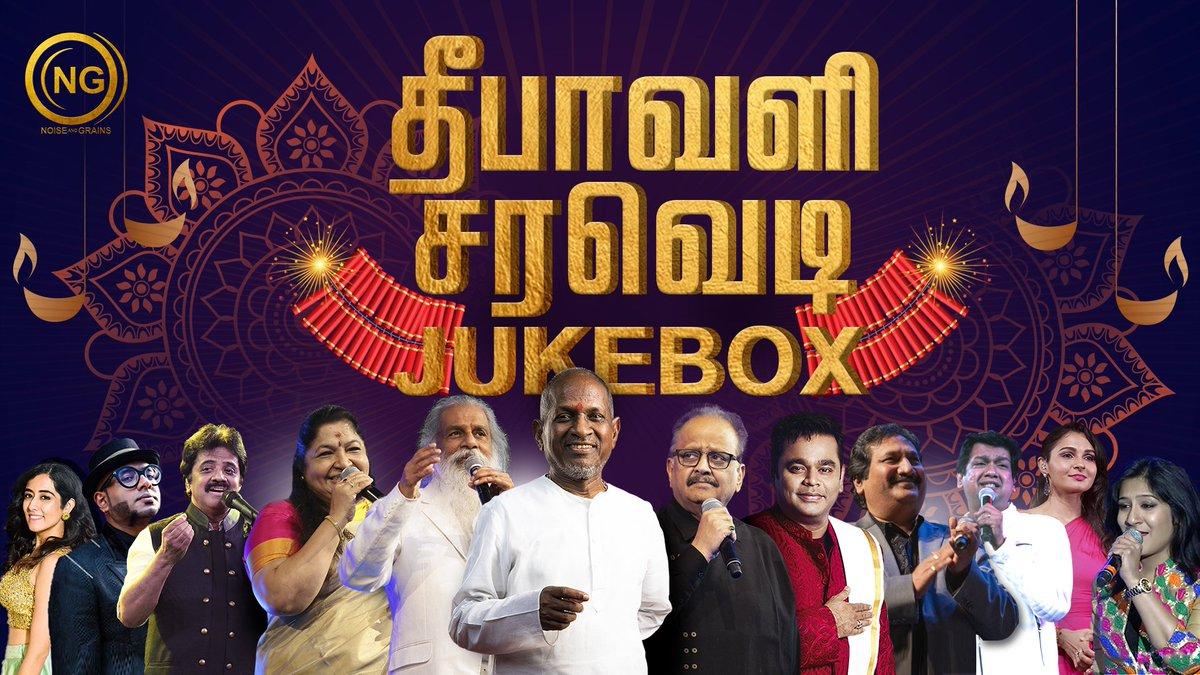 இந்த தீபாவளிக்கு  Noise and Grains -ஓட சரவெடி தீபாவளி  jukebox ready!!🤩  நல்லா வெடிங்கோ!!🧨  Watch full video -   #DeepavaliSpecial #Ilaiyaraaja #SPB #KSChithra #Yesudas #ARRahman #Mano #Srinivas #VijayPrakash #ShwetaMohan #BennyDayal #JonitaGandhi #Andrea