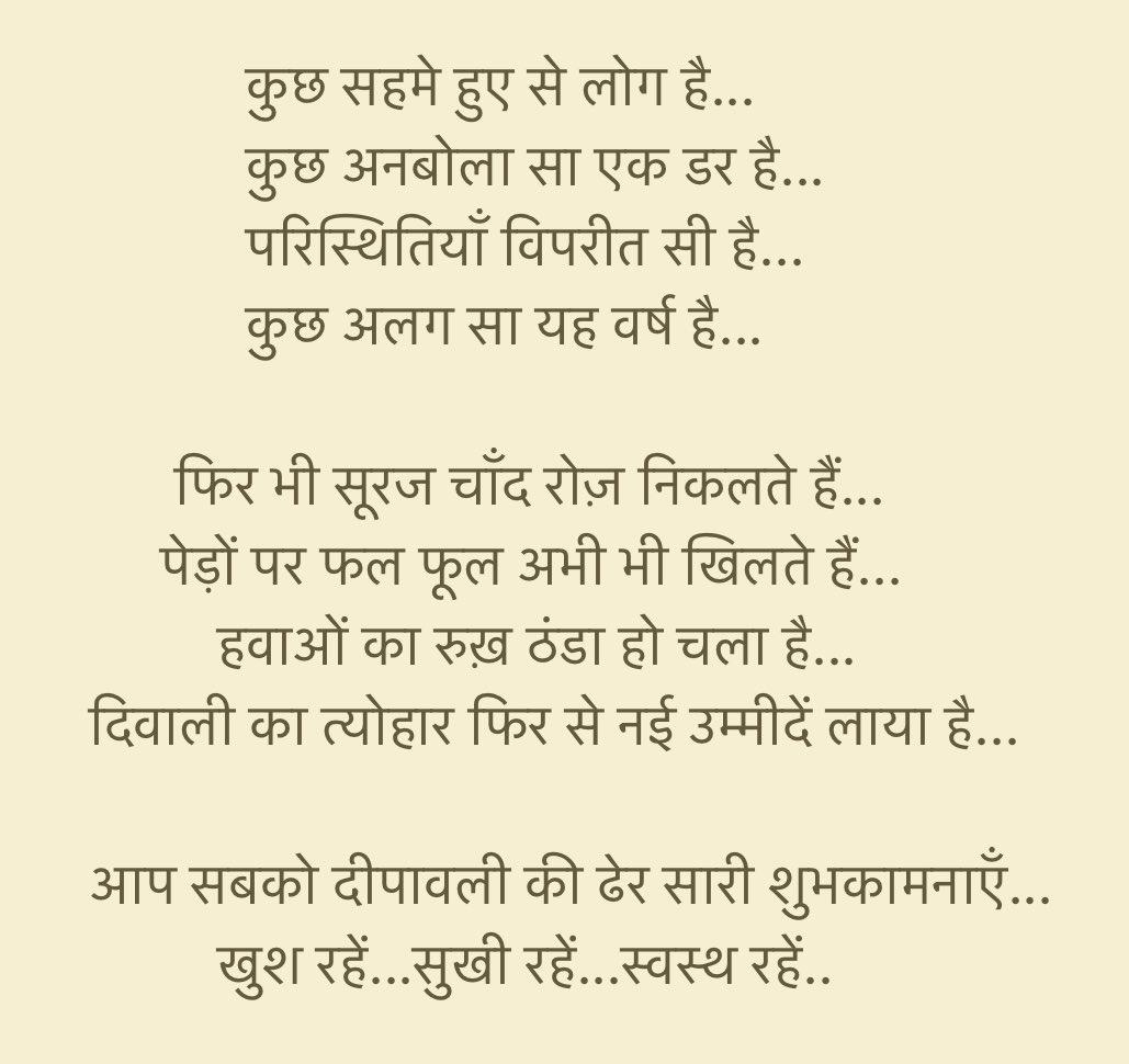 #Diwali2020 #DiwaliWishes #DiwaliWithADifference