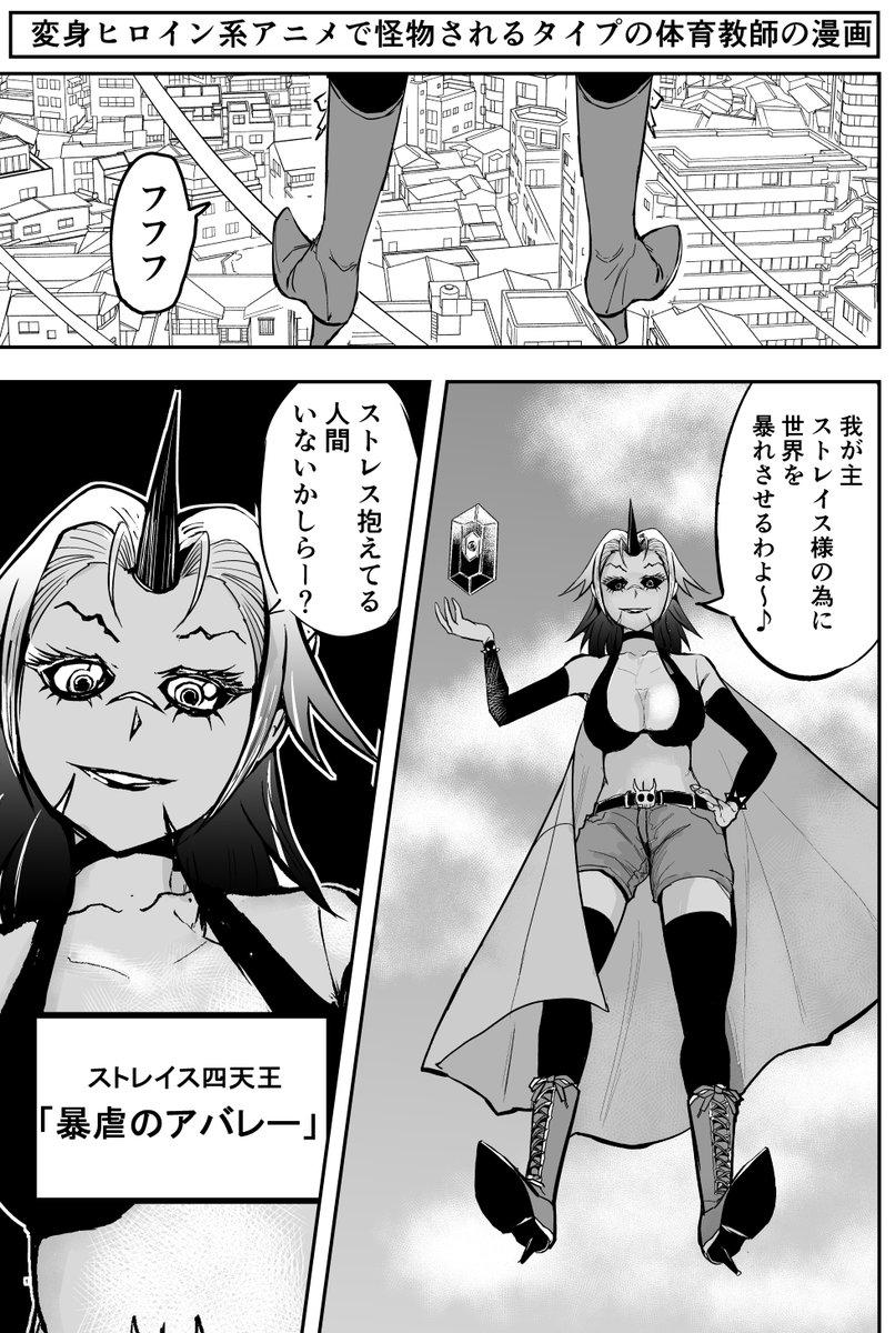 『変身ヒロイン系アニメで怪物されるタイプの体育教師』の漫画   #ゴリ先  14