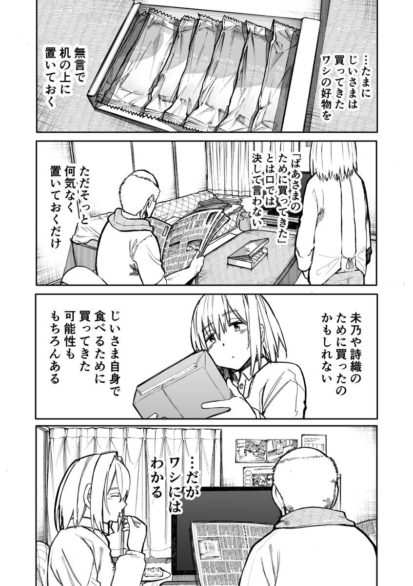 じいさんばあさん若返る【55】