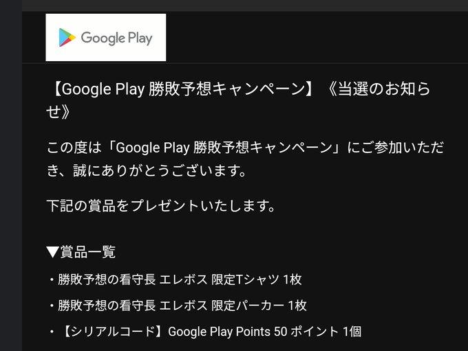 Google play 勝敗 予想
