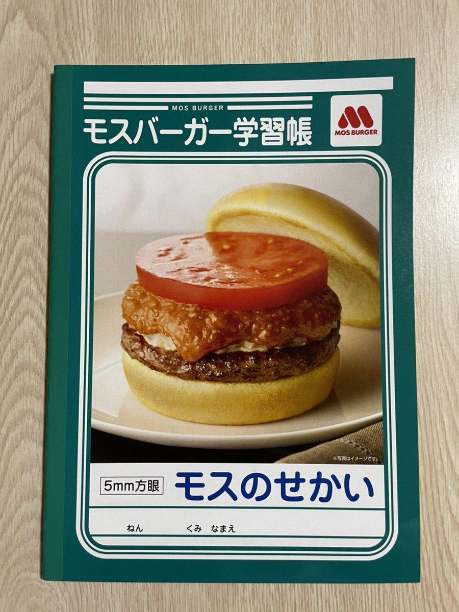 MOSバーガーで1000円以上買ってモスの限定商品のアカウントの画面見せるとモスバーガー学習帳が貰えます。 かなり余ってるみたいなんでみんなでGETだぜ!! #モスバーガー