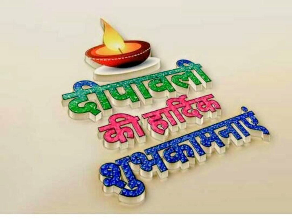 Happy દિપાવલી all friends