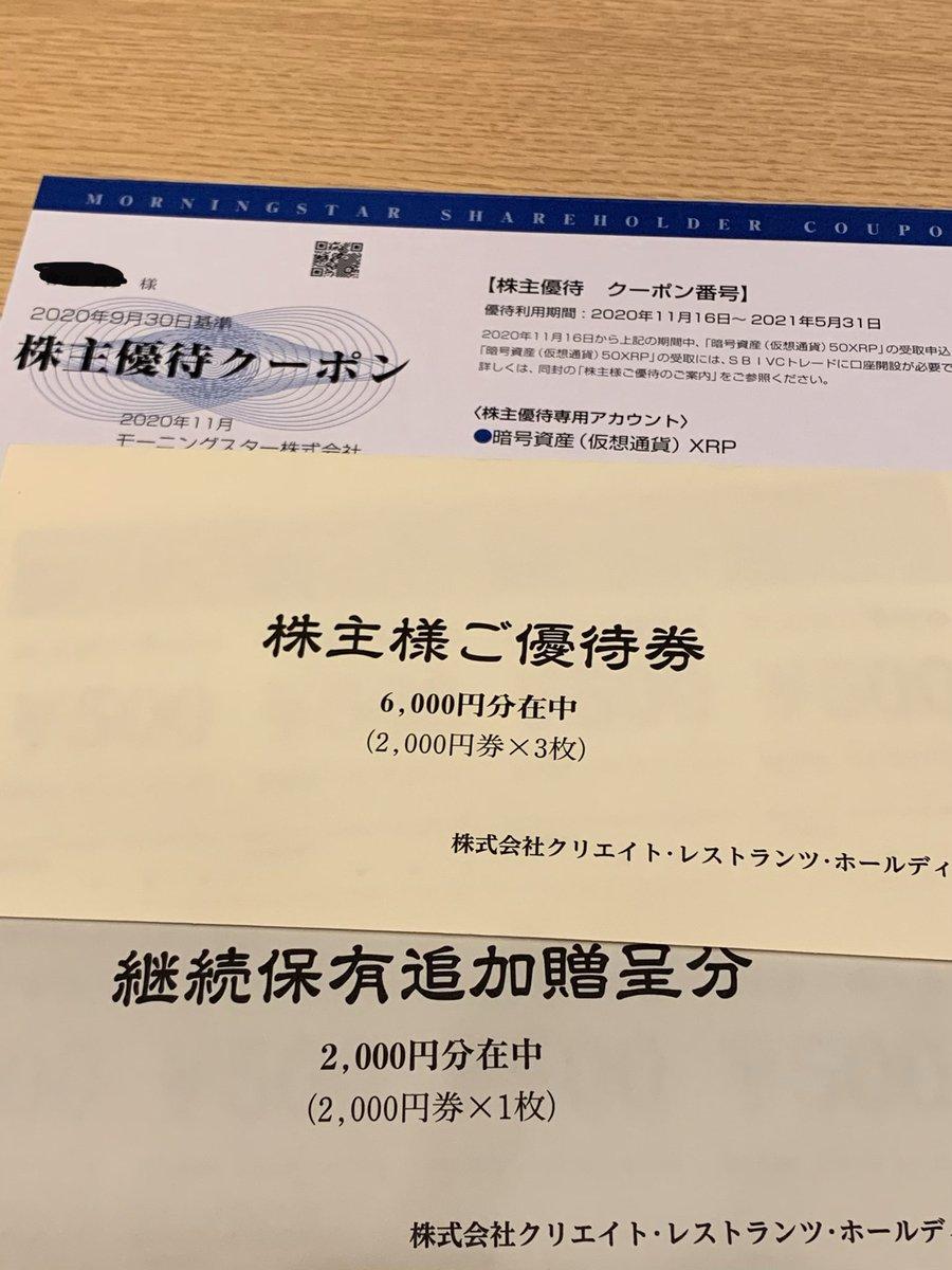 クリレスとモーニングスターから株主優待が届きました🥰お食事券8000円分と50XRPを頂きました。初めての仮想通貨です👀