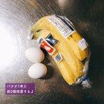 誰でも簡単に作れる!?バナナと卵で作るパンケーキの作り方!