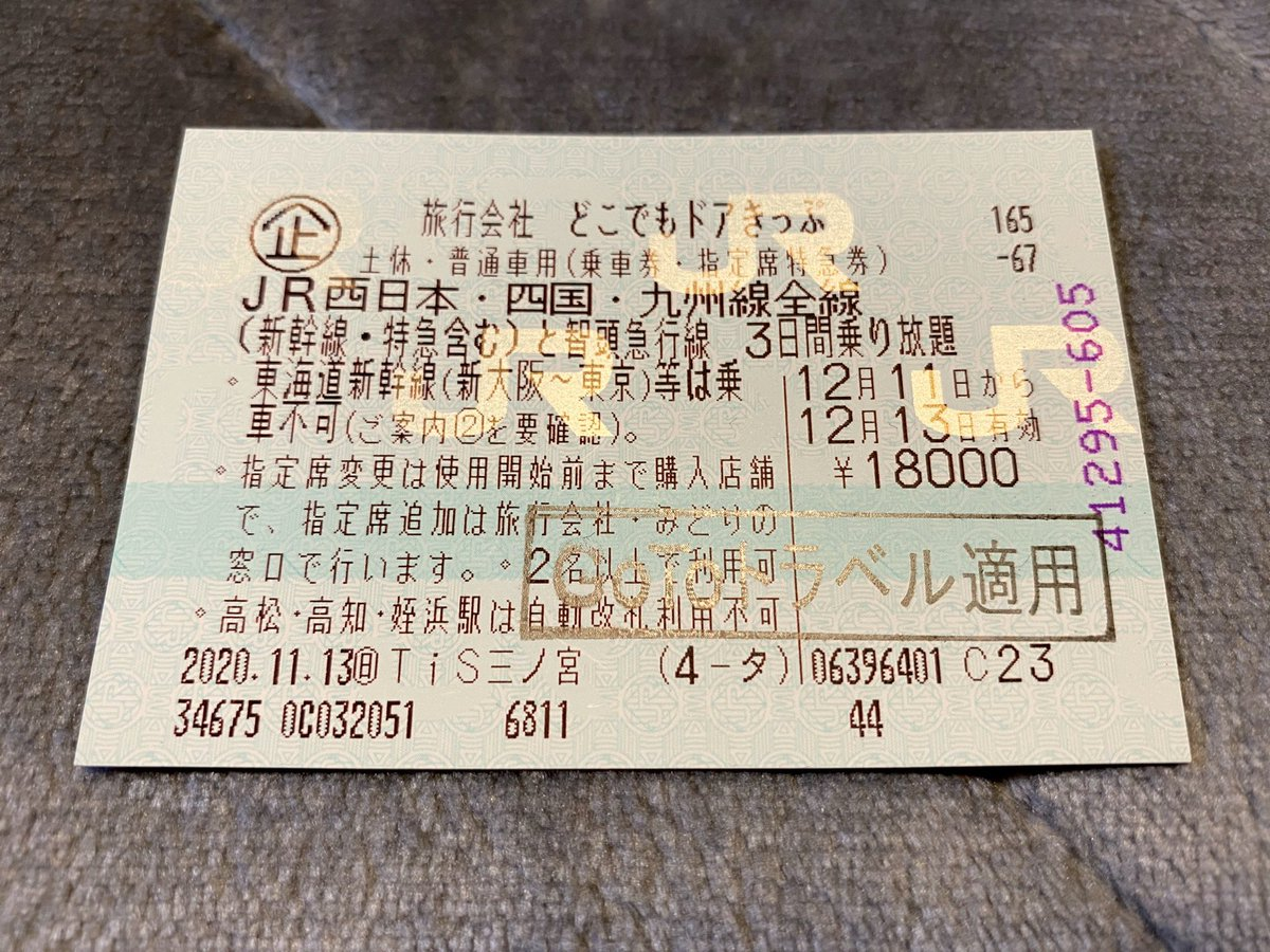 旅行 どこでも 日本 ドア きっぷ どこでもドアきっぷをJTBで予約するとGOTO適用可能になります!