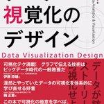 Image for the Tweet beginning: ☑️今日の積み上げ 『#データ視覚化のデザイン』読了。 目的毎に使うデザインを整理できた。すっきり。
