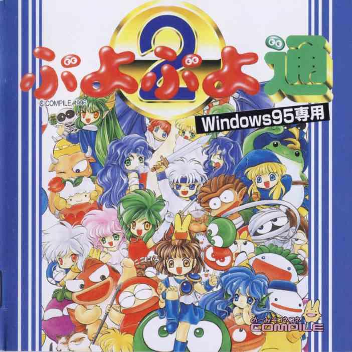 11月15日は、コンパイルのWindows95用ソフト「ぷよぷよ通」の発売日!(96年)発売24周年おめでとうございます!!他機種版より高解像度・高画質!通モードも漫才デモもありませんが、なぞぷよがついていて、CD-ROMにはハイテク攻略法のムービーとデスクトップ壁紙が収録されています。