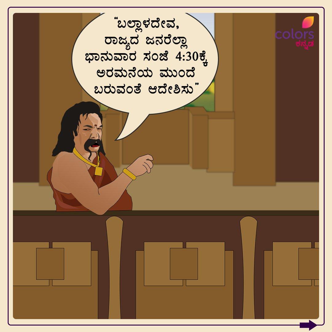 ಬಾಹುಬಲಿ   ನಾಳೆ ಸಂಜೆ 4:30 #BahubaliKannada #ColorsKannada #ಬಣ್ಣಹೊಸದಾಗಿದೆ #ಬಂಧಬಿಗಿಯಾಗಿದೆ