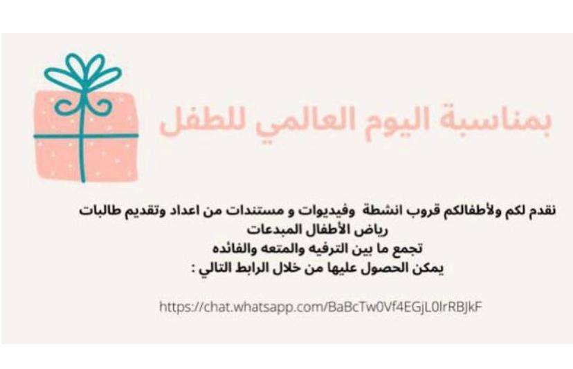 احتفالية (اليوم العالمي للطفل) بتربية الخرج https://t.co/O90FwvxwqN https://t.co/jIhS4UoCZh