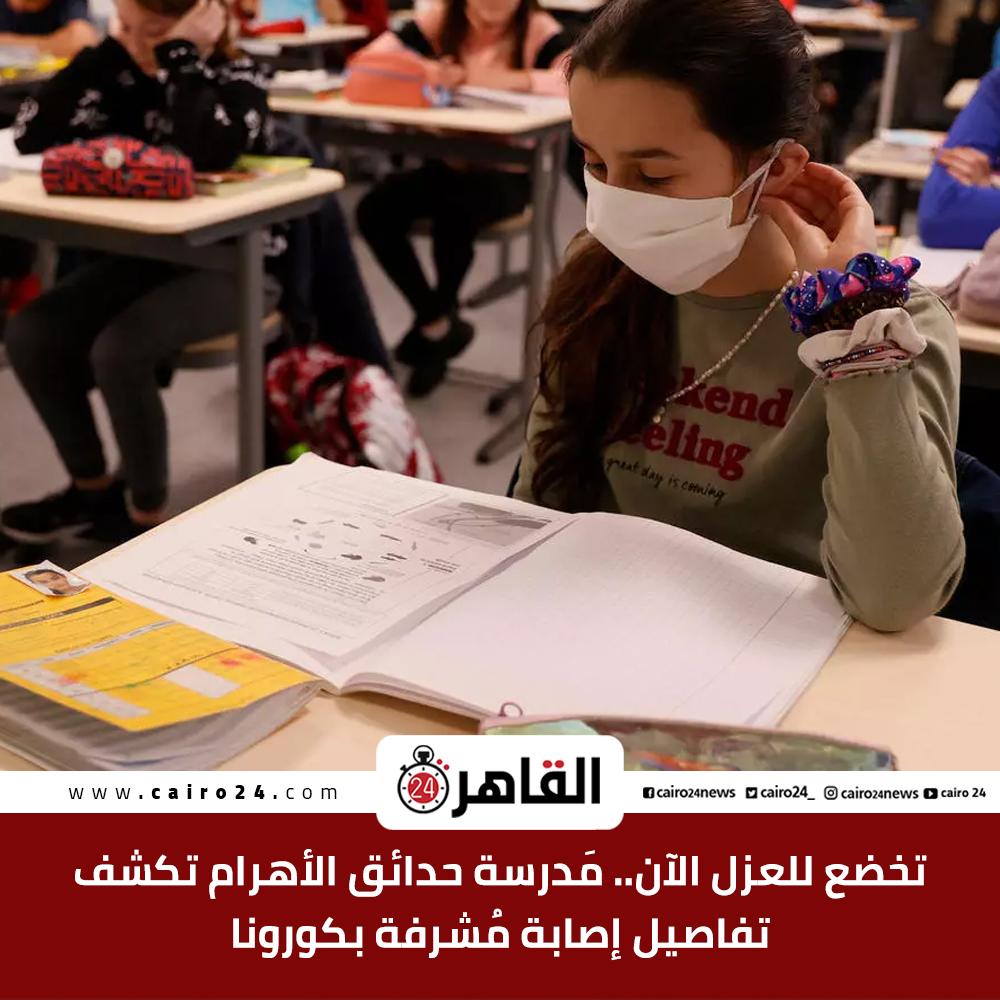 تخضع للعزل الآن.. مَدرسة #حدائق_الأهرام تكشف تفاصيل إصابة مُشرفة بـ #كورونا  للتفاصيل: