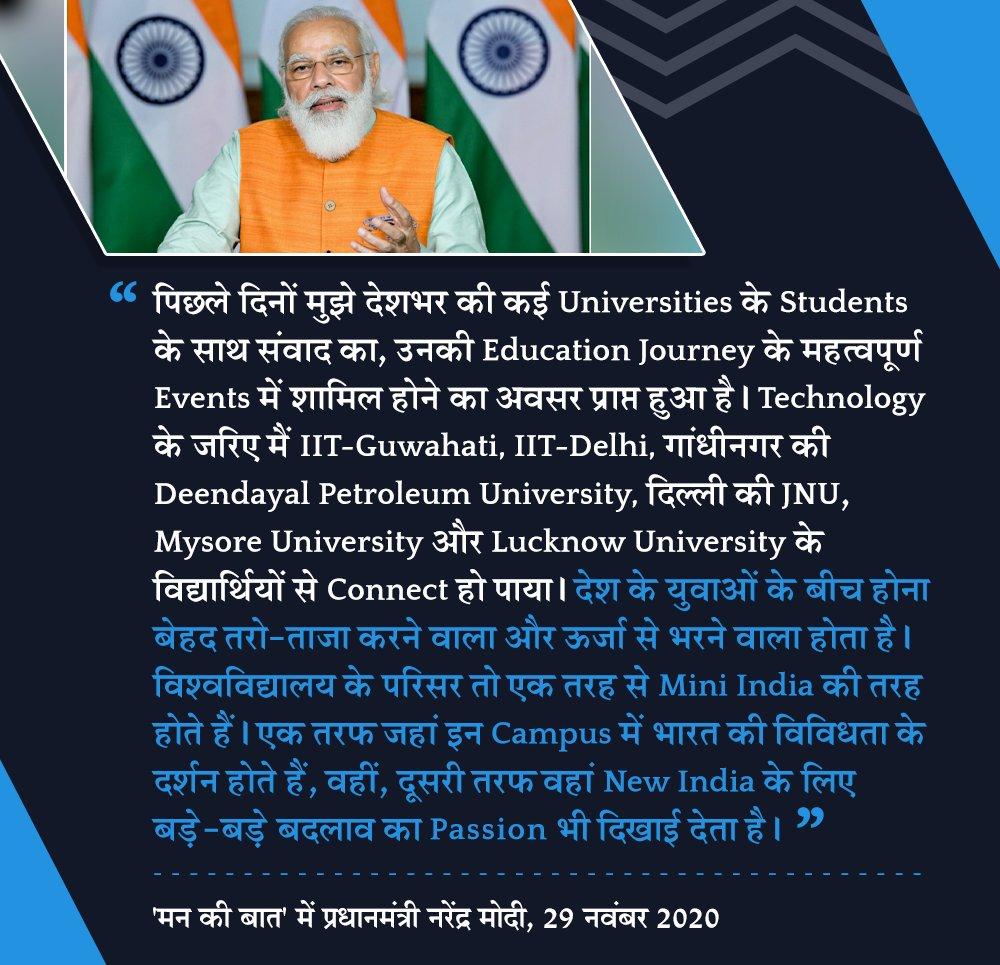 पिछले दिनों, मुझे, देश-भर की कई Universities के Students के साथ संवाद का, उनकी Education Journey के महत्वपूर्ण Events में शामिल होने का, अवसर प्राप्त हुआ है।  देश के युवाओं के बीच होना बेहद तरो-ताजा करने वाला और उर्जा से भरने वाला होता है।  - पीएम @narendramodi जी #MannKiBaat